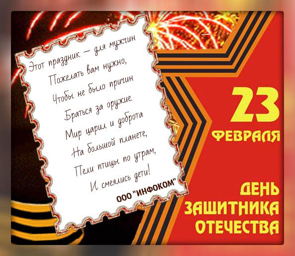 23_fev