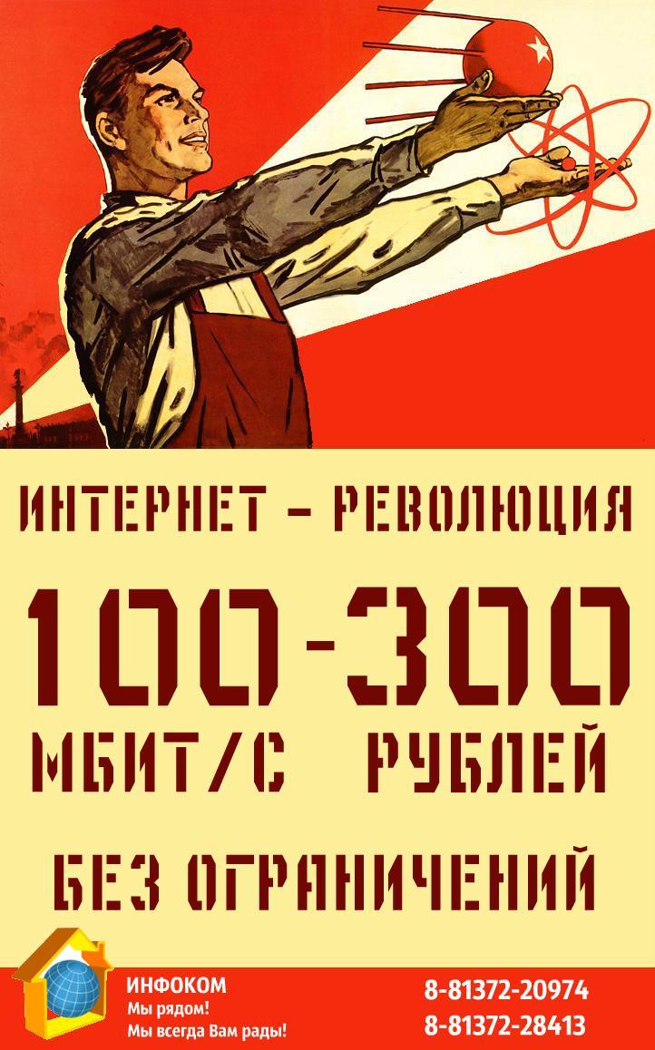 Реклама акционного тарифа