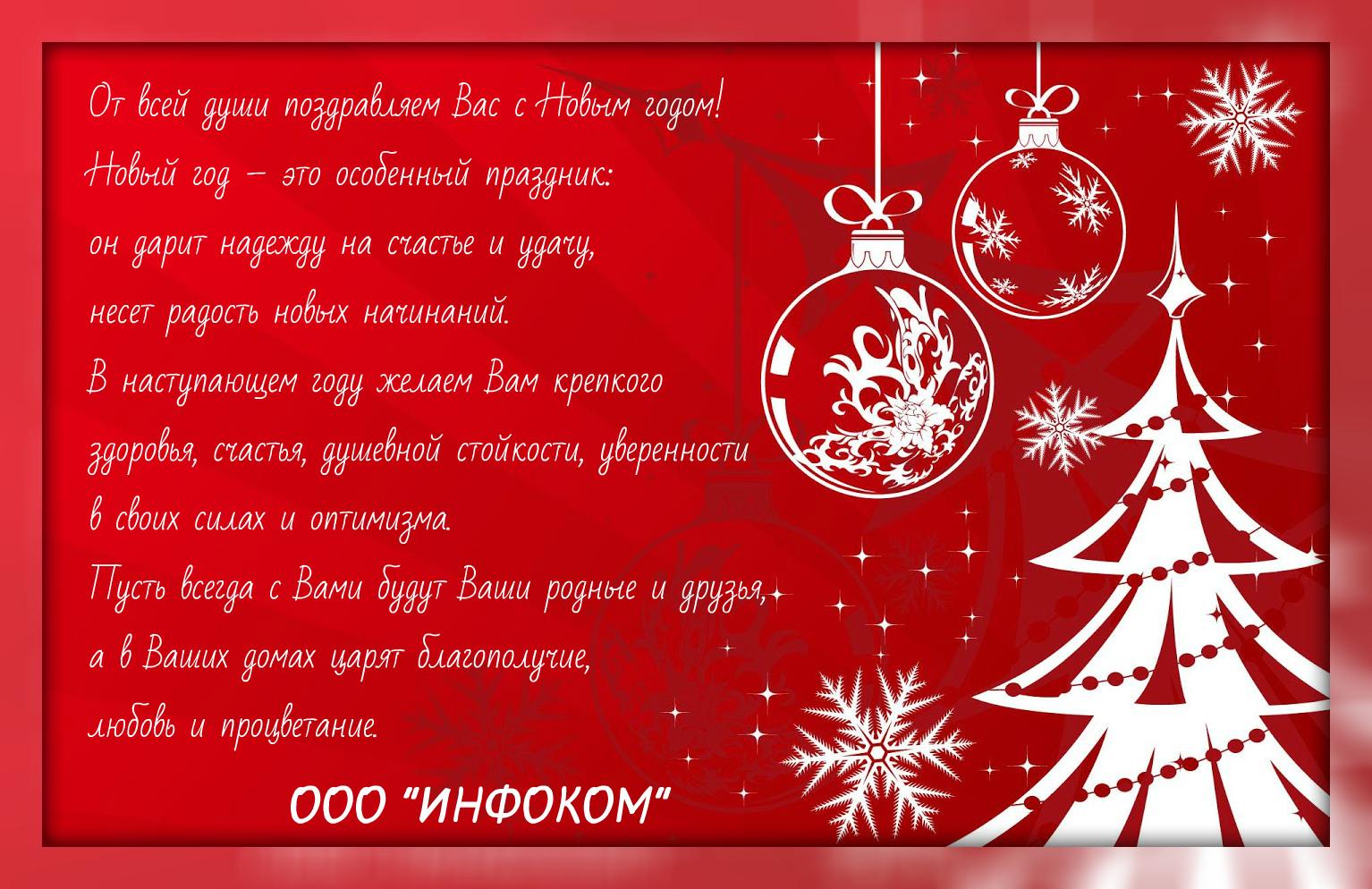 с_новым_годом