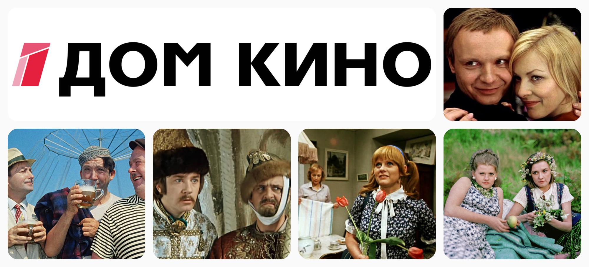 dom_kino