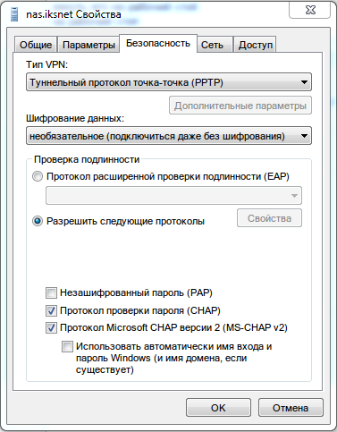 Image:VPN_win7_безопасность.PNG