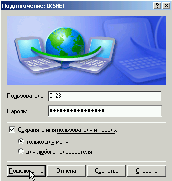 Image:VPNConnectWindow.png